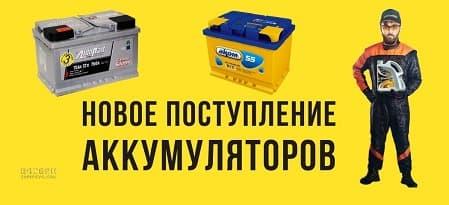 Новое поступление аккумуляторов в Барановичах