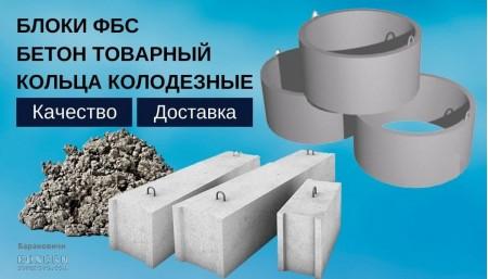 Изделия из бетона