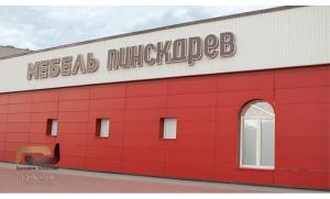 Магазин мебели Пинскдрев на Брестской в Барановичах
