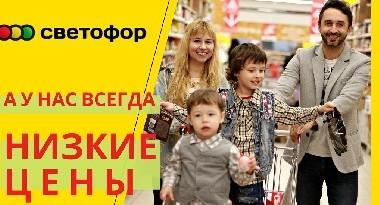 Новости магазина Светофор Слонимское шоссе