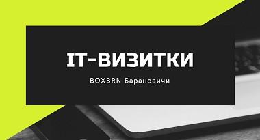 IT-визитки
