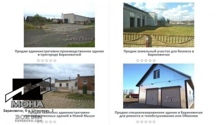 Агентство недвижимости Мона в Барановичах
