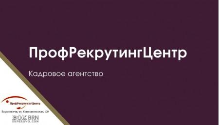 Кадровое агентство ПрофрекрутингЦентр
