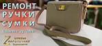 Ремонт ручки сумки своими руками