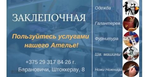 Зклёпочная Профессиональный ремонт одежды в Барановичах