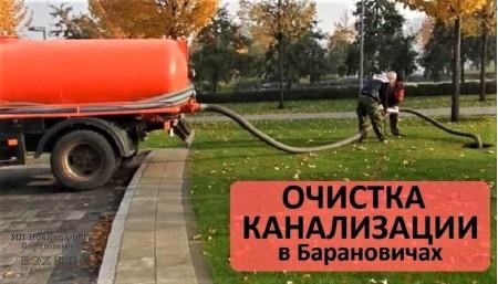 Откачка канализации ИП Новик