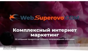 Агентство интернет-маркетинга WebSuperovo