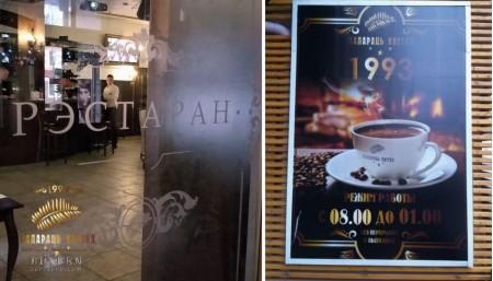 Ресторан Папараць Кветка в Барановичах
